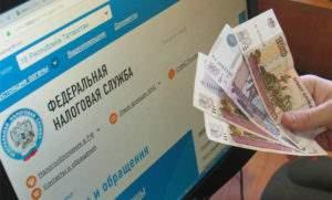 Плата за налог