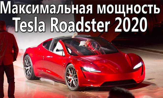 tesla-roadster-maksimalnaya-moshchnost1.